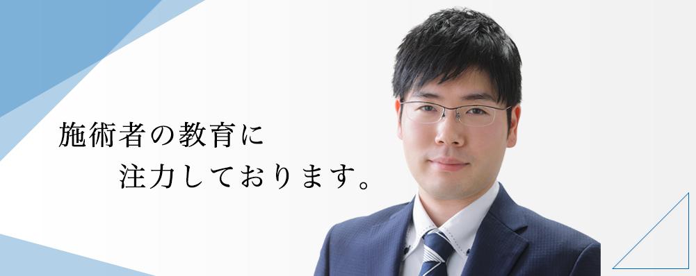 代表取締役 中村文亮